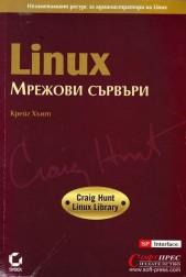 LINUX. Мрежови сървъри
